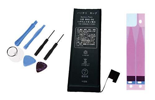 工具付バッテリーキング iPhone5 バッテリー 1440mAh PSE認証済 TI社製ICチップ 専用箱 両面テープ付 分解解説付 互換品