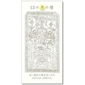 13の月の暦 タテ(白い磁気の魔法使いの年 2019.7.26~2020.7.25)