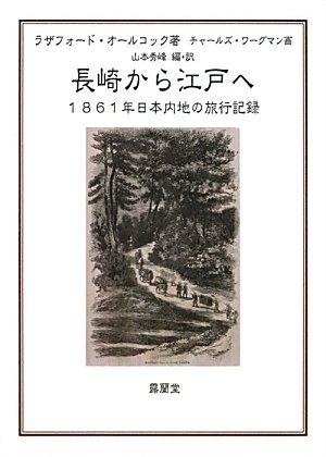 長崎から江戸へ―1861年日本内地の旅行記録