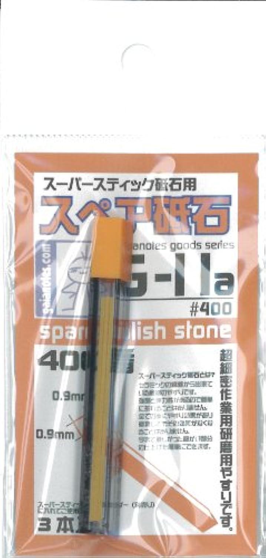 G-11a スーパースティック砥石用 スペア砥石400番(3本入り)