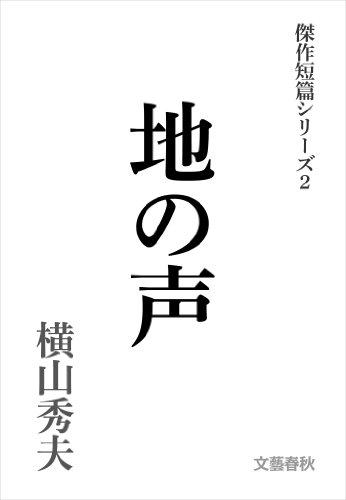 地の声 横山秀夫傑作短篇シリーズ(2)の詳細を見る