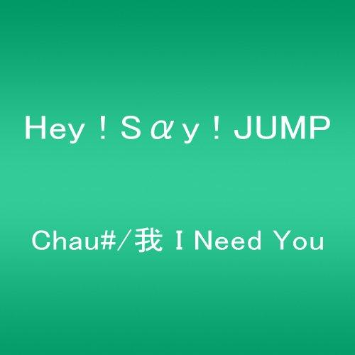 我 I Need You