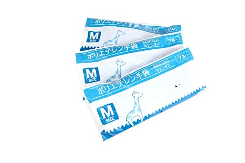 【お得なセット商品】(300枚) 使い捨て ポリエチレン手袋 100枚入り×3袋 ブルー Mサイズ 左右兼用 外エンボス 食品衛生法適応 ビニール手袋 (Mサイズ)