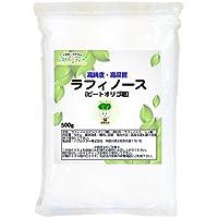 LOHAStyle (ロハスタイル) ラフィノース ビートオリゴ糖 500g 純度100% パウダー