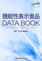 機能性表示食品 DATA BOOK