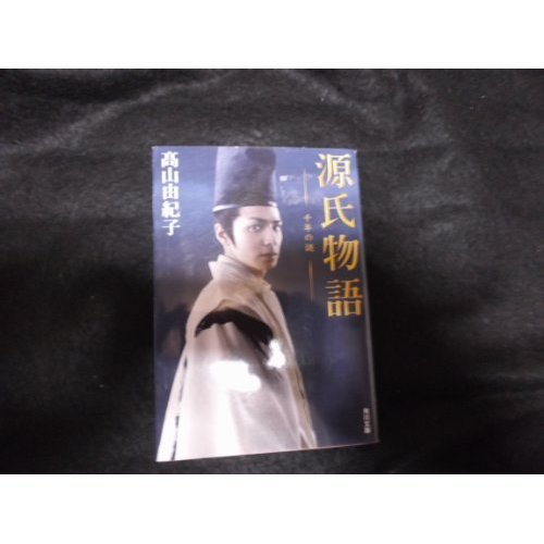 源氏物語 千年の謎 (角川文庫)の詳細を見る