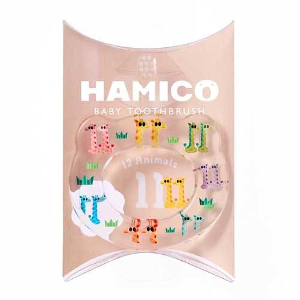 潤滑する発音遺棄されたHAMICO(ハミコ) ベビー歯ブラシ 「12 Animals(12アニマルズ)」シリーズ キリン (11)