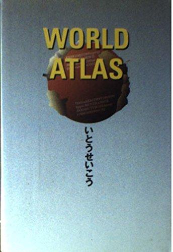 WORLD ATLASの詳細を見る