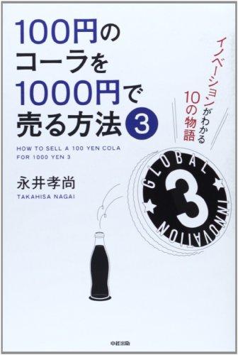 100円のコーラを1000円で売る方法3の詳細を見る