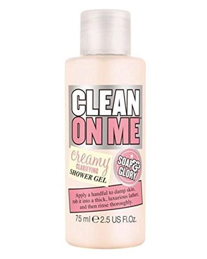 冊子スペクトラム裏切るSoap And Glory Clean On Me Shower Gel Travel Size 75ml