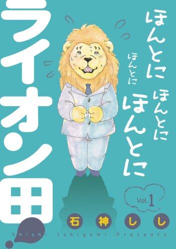 漫画『ほんとにほんとにほんとにほんとにライオン田!』の感想・無料試し読み