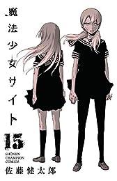 魔法少女サイト 15 (Championタップ!)