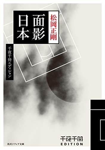 [画像:面影日本 千夜千冊エディション (角川ソフィア文庫)]