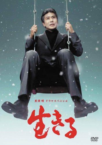 黒澤 明 ドラマスペシャル 生きる [DVD]の詳細を見る