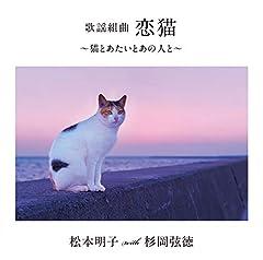 松本明子 with 杉岡弦徳「港猫」のジャケット画像