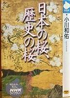 日本の桜、歴史の桜 (NHKライブラリー)