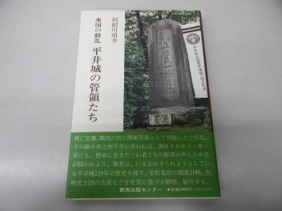 平井城の管領たち―東国の動乱