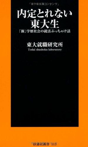 内定とれない東大生 ~「新」学歴社会の就活ぶっちゃけ話 (扶桑社新書)の詳細を見る