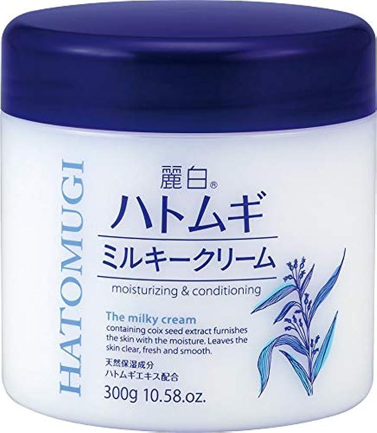 サンダース受粉者厚い麗白 ハトムギ ミルキークリーム 300g