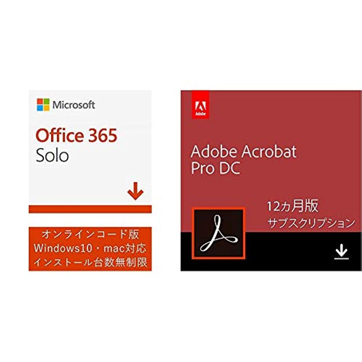 憲法つなぐネズミ【デジタルセット商品】Microsoft Office 365 Solo +Adobe Acrobat Pro DC 12か月版
