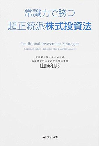 常識力で勝つ超正統派株式投資法 (角川フォレスタ)の詳細を見る