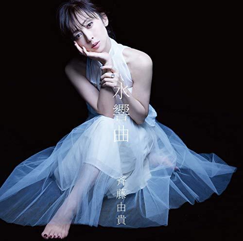 斉藤由貴デビュー35周年記念セルフカバーアルバム「水響曲」2021年2月21日発売