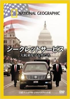 シークレットサービス 大統領を守る男たち [DVD]