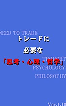 [サイクル太郎]のトレードに必要な「思考・心理・哲学」