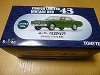 トミカ1/43 LV-N43 09a 日産グロリア2000GL(1973)
