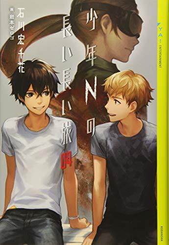少年Nの長い長い旅 04 (YA! ENTERTAINMENT)