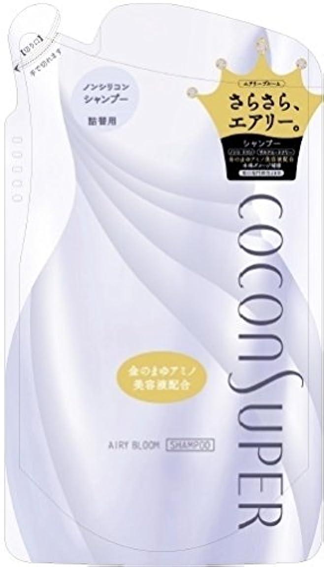 マージ翻訳祭司ココンシュペール シャンプー(エアリーブルーム) 詰替用 320mL