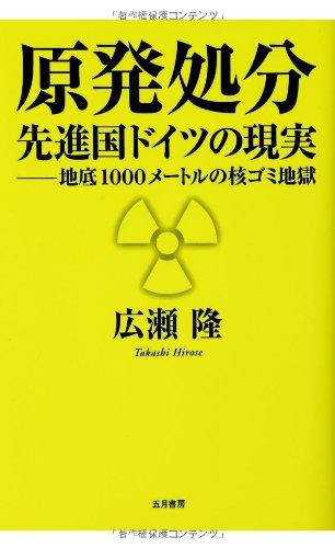 原発処分先進国ドイツの現実: 地底1000メートルの核ゴミ地獄の詳細を見る