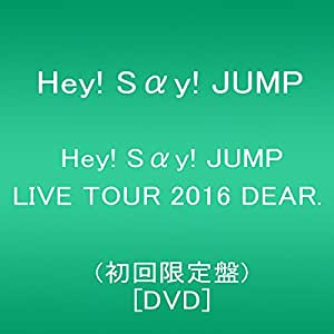 Hey! Say! JUMP LIVE TOUR 2016 DEAR.(初回限定盤) [DVD]