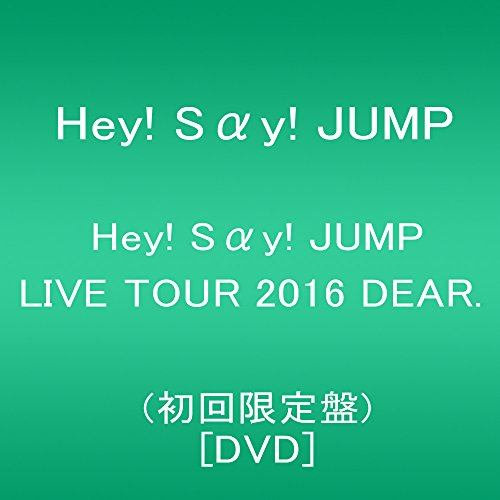 Hey!Say!JUMP LIVE TOUR 2016 DEAR.(初回限定盤)[DVD]