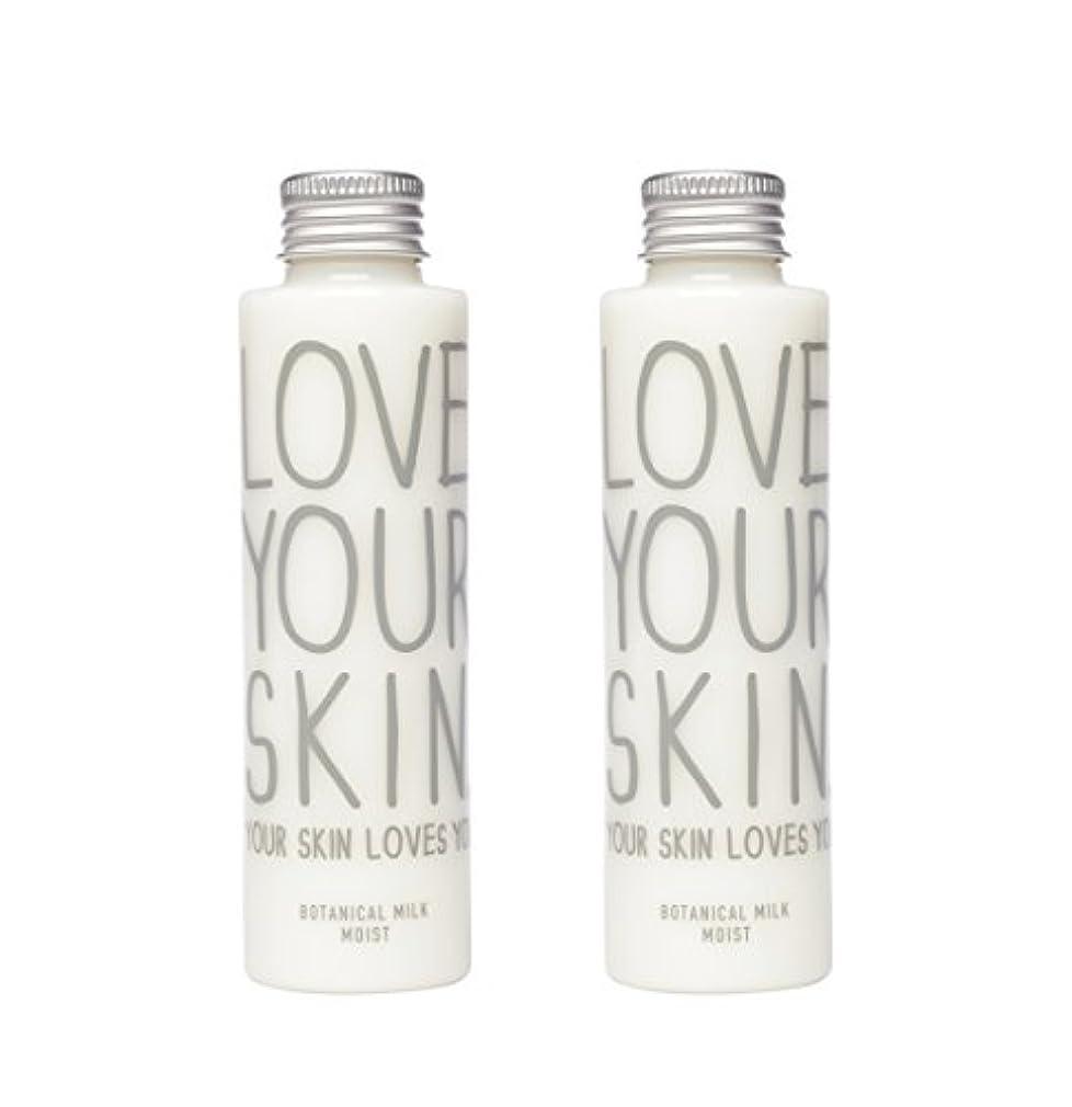 有益統計的しゃがむ【2本セット】LOVE YOUR SKIN ボタニカルミルク Ⅰ(乳液) 130mlx2本