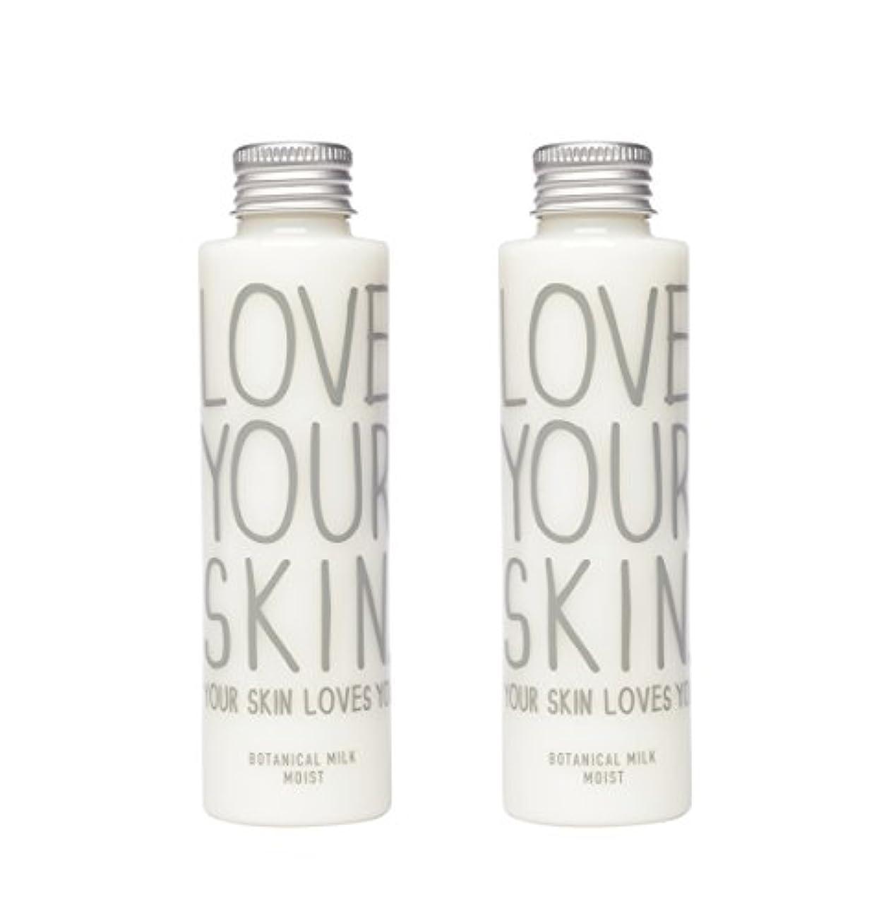 ささいなベーコンあまりにも【2本セット】LOVE YOUR SKIN ボタニカルミルク Ⅰ(乳液) 130mlx2本