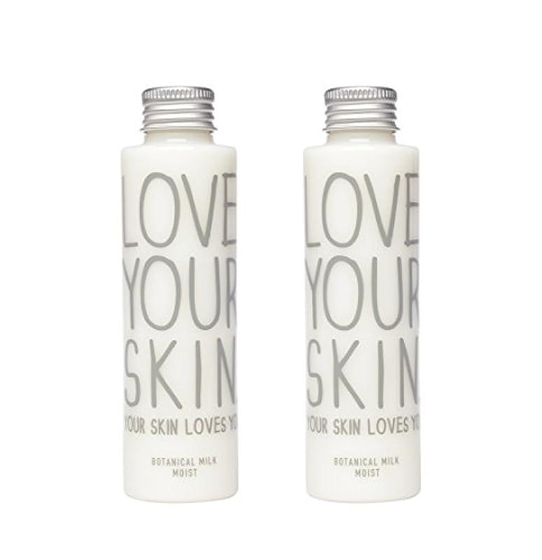 飛ぶのりうめき【2本セット】LOVE YOUR SKIN ボタニカルミルク Ⅰ(乳液) 130mlx2本