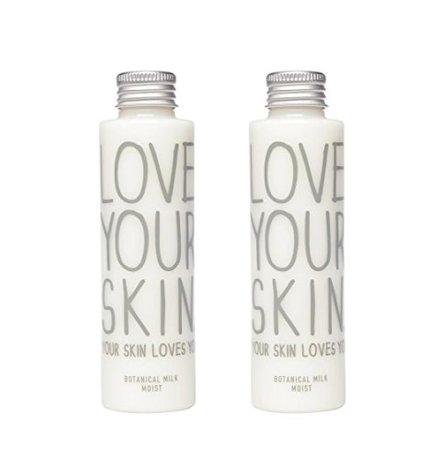 隣接するアラブサラボ休暇【2本セット】LOVE YOUR SKIN ボタニカルミルク Ⅰ(乳液) 130mlx2本
