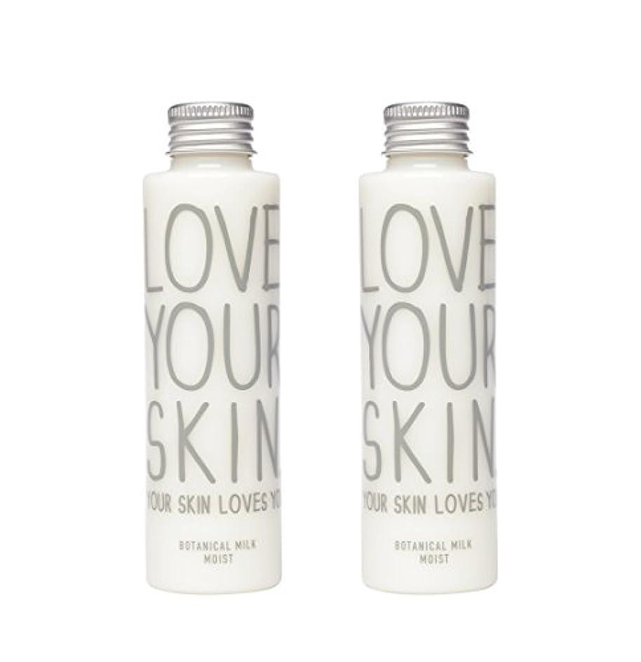 無条件マチュピチュ毎週【2本セット】LOVE YOUR SKIN ボタニカルミルク Ⅰ(乳液) 130mlx2本