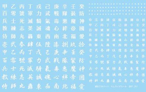 模型工作パーツ サムライデカール 漢字 (白)
