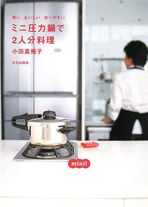 ミニ圧力鍋で2人分料理—早い、おいしい、作りやすい