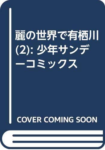 [画像:麗の世界で有栖川(2): 少年サンデーコミックス]