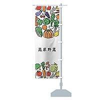 高原野菜 のぼり旗 サイズ選べます(ジャンボ90x270cm 右チチ)