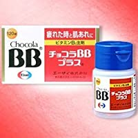 【第3類医薬品】チョコラBBプラス 120錠 ×4