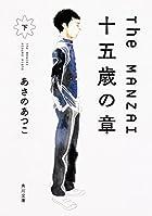 THE MANZAI 十五の章(下)