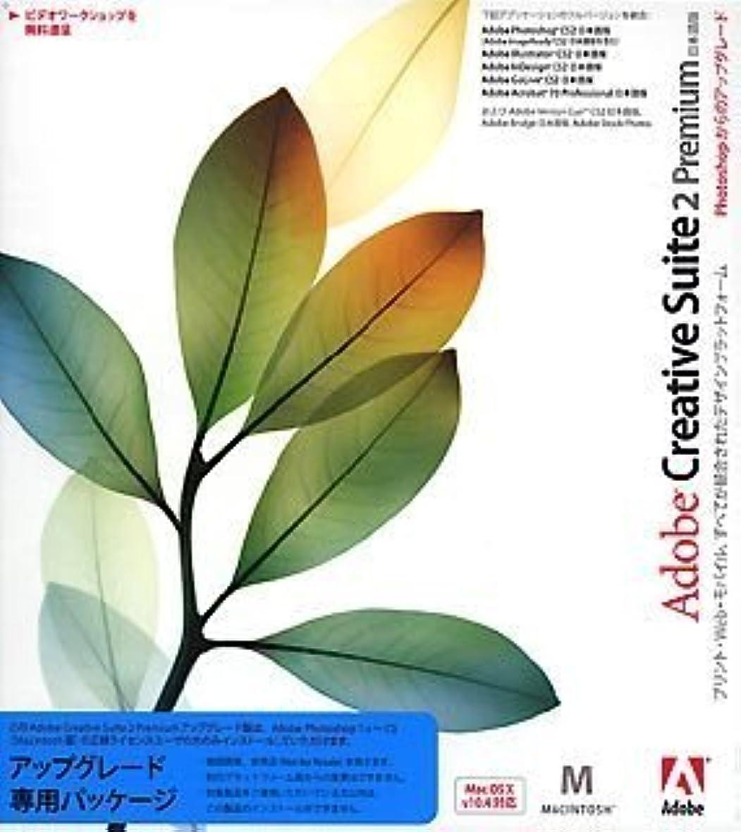 船乗り広告するペンスAdobe Creative Suite Premium 2.0 日本語版 for Macintosh Adobe Photoshopからのアップグレード版