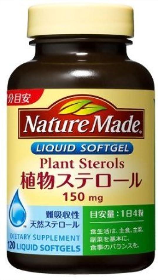 ダース最小化するそう大塚製薬 ネイチャーメイド植物ステロール120粒×2 2403