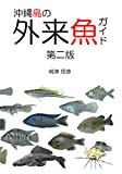 沖縄島の外来魚ガイド第二版