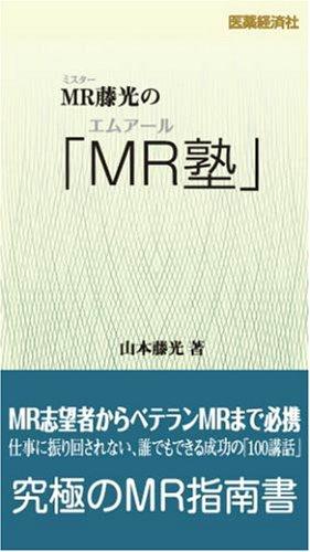 MR藤光の「MR塾」の詳細を見る