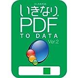 いきなりPDF to Data Ver.2   [ダウンロード]